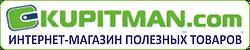 KUPITMAN.com - Интернет-Магазин Полезных Товаров
