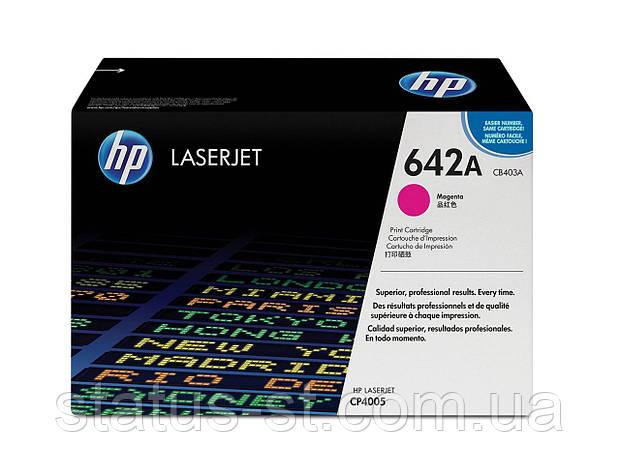 Заправка картриджа HP 642A magenta CB403A для принтера LJ CP4005dn в Києві, фото 2