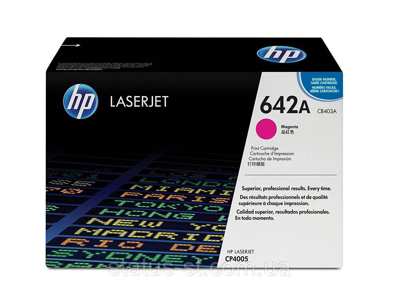 Заправка картриджа HP 642A magenta CB403A для принтера LJ CP4005dn в Києві