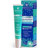 Новосвит Крем-филлер гиалуроновый для кожи вокруг глаз AquaFiller 20 мл (Novosvit)