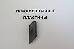 Пластина твердосплавная напайная 15030 ВК8