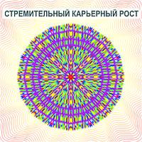 """Мандала """"Стремительный карьерный рост"""""""