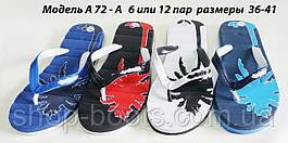 Подростковые вьетнамки оптом. 36-41рр. Модель вьетнамки А72-А