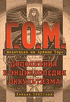 Г.О.М. Медитации на Арканы Таро. Дополнения к энциклопедии оккультизма