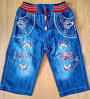 Летние детские джинсы для девочки 1 год, 2 года, 3года