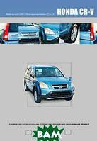 Honda CR-V. Модели выпуска с 2001 г. с бензиновыми двигателями. Руководство по эксплуатации, устройство, техническое обслуживание, ремонт