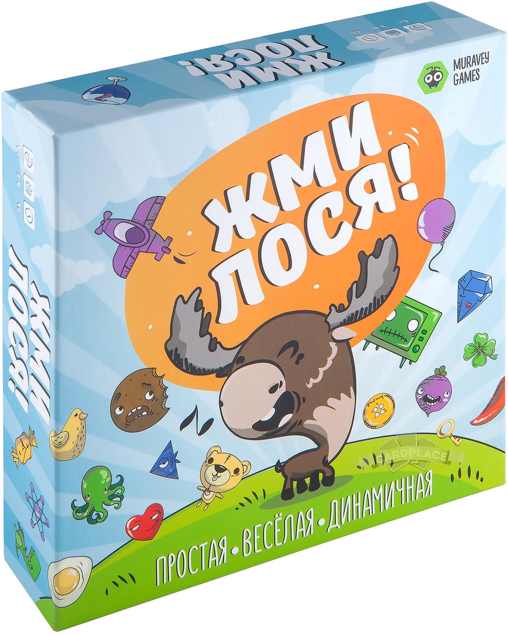 Настольная игра ЖМИ ЛОСЯ!
