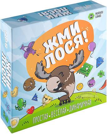 Настольная игра ЖМИ ЛОСЯ!, фото 2
