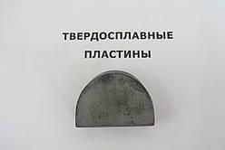 Пластина твердосплавная напайная 16010 Т15К6 ГОСТ-25405-90