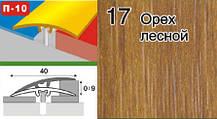 Пороги для пола скрытого крепления алюминиевые ламинированные П-10 40мм орех 2,7м, фото 3
