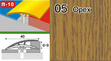Пороги для пола скрытого крепления алюминиевые ламинированные П-10 40мм дуб 1,8м, фото 3