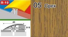 Пороги для пола скрытого крепления алюминиевые ламинированные П-10 40мм орех 2,7м, фото 2