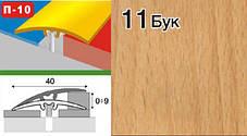 Пороги для пола скрытого крепления алюминиевые ламинированные П-10 40мм бук 1,8м, фото 2