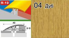 Пороги для пола скрытого крепления алюминиевые ламинированные П-10 40мм дуб 1,8м, фото 2