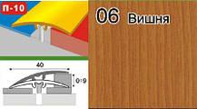 Пороги для пола скрытого крепления алюминиевые ламинированные П-10 40мм орех лесной 1,8м, фото 2