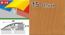 Пороги для пола скрытого крепления алюминиевые ламинированные П-10 40мм ольха 2,7м, фото 2
