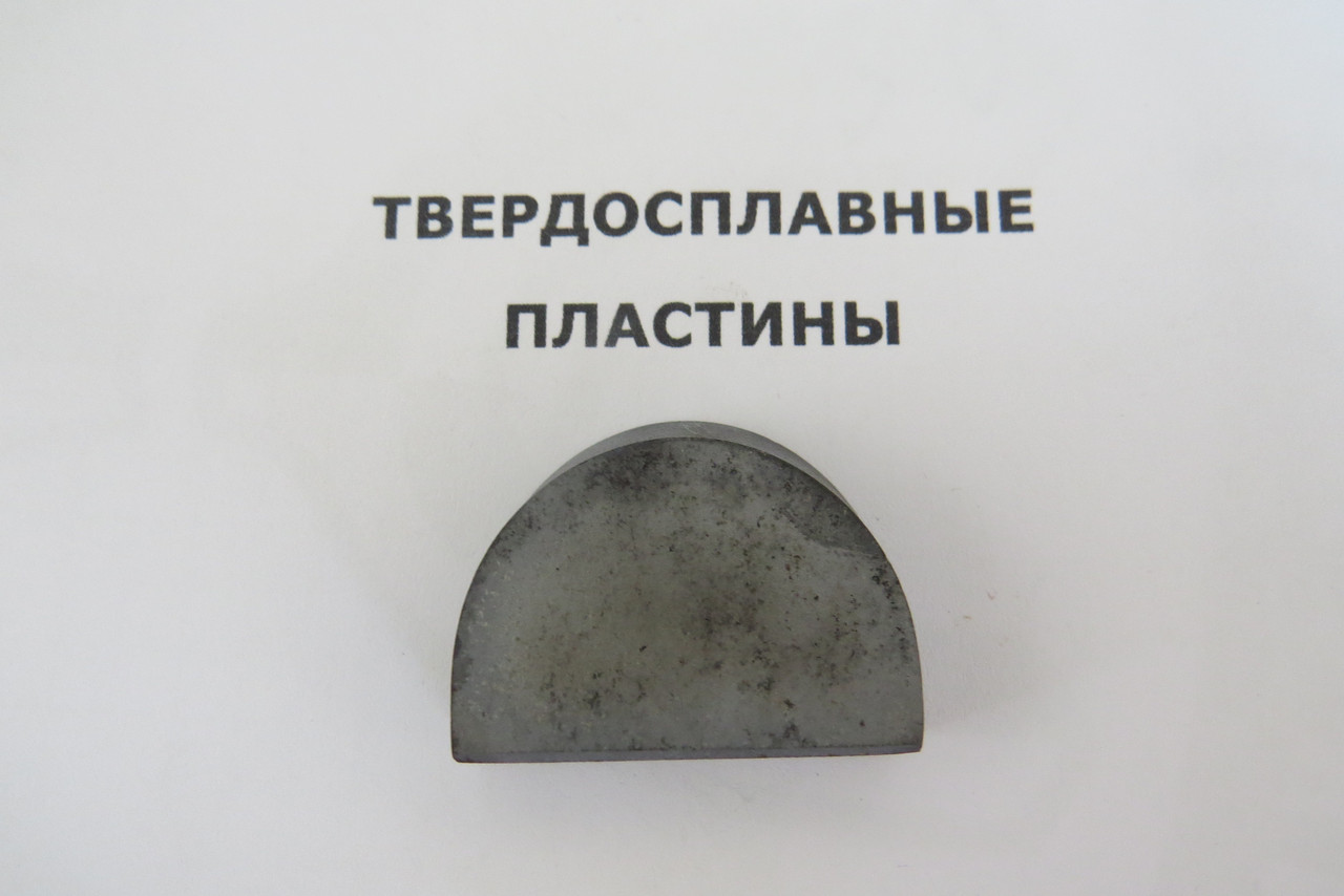 Пластина твердосплавная напайная 16250 Т15К6 ГОСТ-25405-90