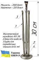 ТЭН изогнутой формы для бойлера, 2000w ,с местом под анод м6, один термодатчик GREPAN (Украина) Нержавейка