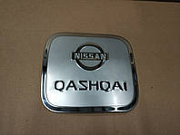 Хром на лючок бензобака Nissan Qashqai (07-13)