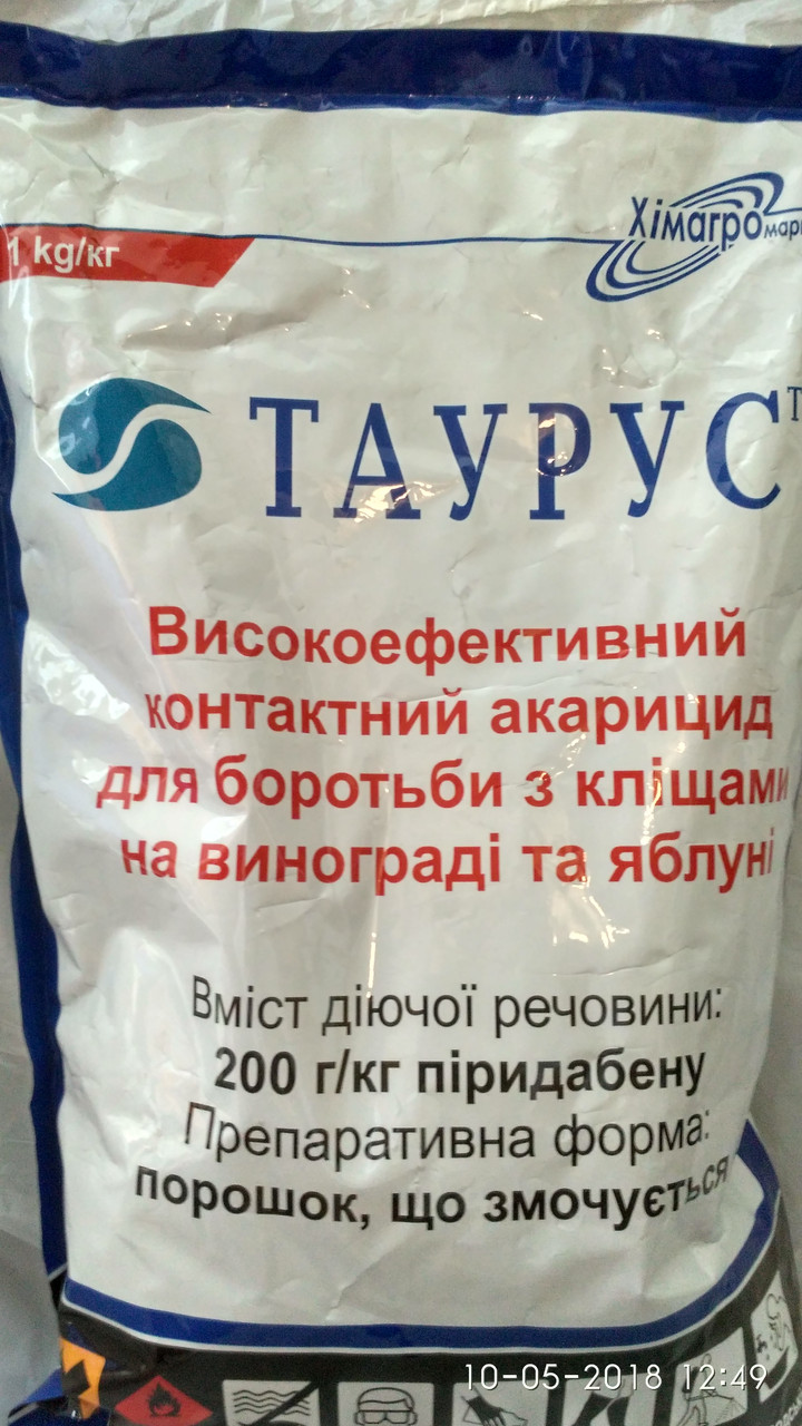 Акарицид/акаріцид Таурус от клещя аналог Санмайт пиридабен 200 г/кг, яблоня, виноградники, овощные, соя