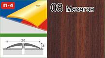 Порожки для линолеума алюминиевые ламинированные П-4 20мм клен 0,9м, фото 3