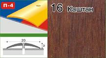 Порожки для линолеума алюминиевые ламинированные П-4 20мм орех 1,8м, фото 2