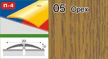 Порожки для линолеума алюминиевые ламинированные П-4 20мм махагон 0,9м, фото 2