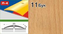 Порожки для линолеума алюминиевые ламинированные П-4 20мм орех лесной 0,9м, фото 2