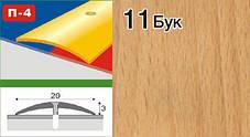 Порожки для линолеума алюминиевые ламинированные П-4 20мм каштан 0,9м, фото 3