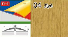 Порожки для линолеума алюминиевые ламинированные П-4 20мм дуб 2,7м, фото 2
