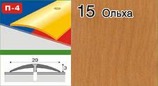 Порожки для линолеума алюминиевые ламинированные П-4 20мм ольха 1,8м, фото 2