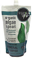 """Шампунь для волос """"Голубая лагуна"""" Organic Shop (Органик Шоп)"""