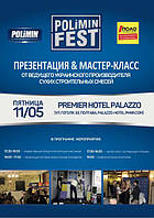 ПОЛОмаркет приглашает на POLIMINFEST !