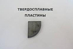 Пластина твердосплавная напайная 20030 ВК8 ГОСТ 25408-90
