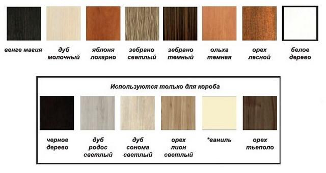 цветовая гамма шкафов купе Стандарт