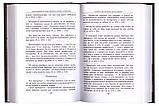 Душеполезные повчання святителя Феофана Затворника. Святитель Феофан Затворник, Вишенський, фото 4