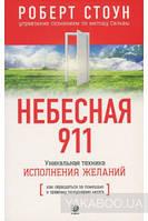 Роберт Стоун Небесная 911 Уникальная техника исполнения желаний