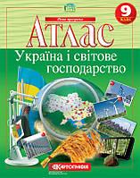 9 клас. Атлас. Україна і світове господарство. Картографія