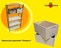 """Деревянный ящик для хранения """"Прованс-150"""" 400х300х150мм"""