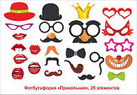 """Фотобутафория """" Прикольная """", 25 предметов"""