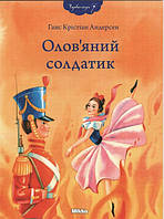 Олов'яний солдатик. Казка для дітей | Ганс Крістіан Андерсен