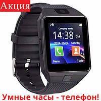 Умные часы Smart Watch DZ09D с Sim картой Суперцена!
