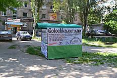 """Торговая палатка с печатью """"Golochka.com.ua""""  19"""