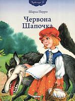 Червона Шапочка. Казка для дітей. Автор: Шарль Перро
