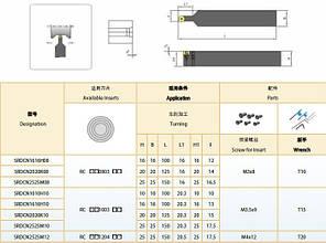 SRDCN 1616 H08 Резец проходной  (державка токарная проходная) , фото 2