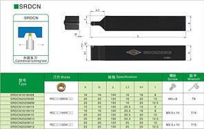 SRDCN 2020 K10 Резец проходной  (державка токарная проходная) , фото 2