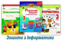 Зошити Інформатика 3 клас Нова програма