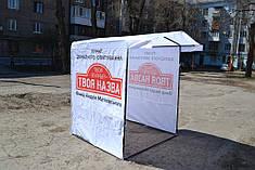 Торговая палатка 1,5х1,5 с печатью для Фонда Андрея Матковского