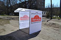 Торговая палатка 1,5х1,5 с печатью для Фонда Андрея Матковского 15