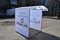 Промо-палатка 1,5х1,5 с печатью для компании FiberLink
